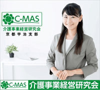 C-MAS 介護事業経営研究会