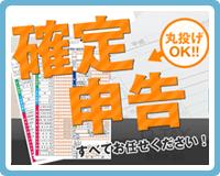確定申告京都.com