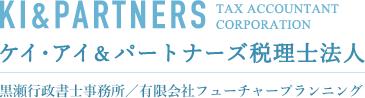 京都の税理士:ケイ・アイ&パートナーズ税理士法人