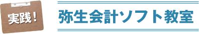 実戦!弥生会計ソフト教室