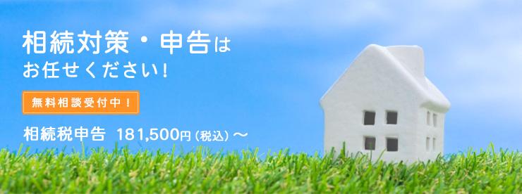 相続対策・申告はお任せください!相続税申告15万円(税抜)~