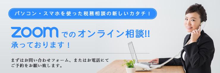 スマホ・パソコンを使ったzoomでのオンライン税務相談承っております