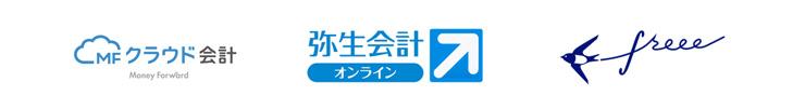 MFクラウド会計,弥生会計オンライン,freee