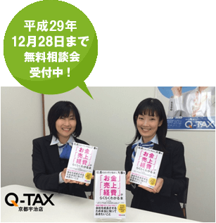 平成29年12月28日まで無料相談会受付中!