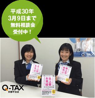 平成30年3月9日まで無料相談会受付中!