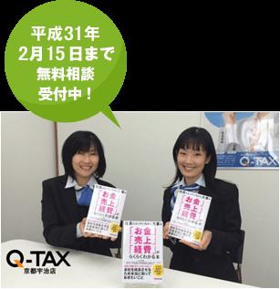 平成31年2月15日まで無料相談会受付中!