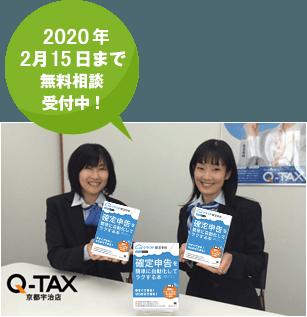 2020年2月15日まで無料相談会受付中!