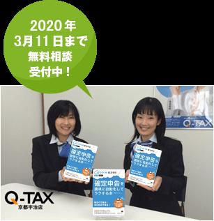 2020年3月11日まで無料相談会受付中!