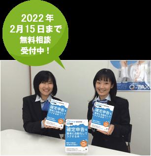 2022年2月15日まで無料相談会受付中!