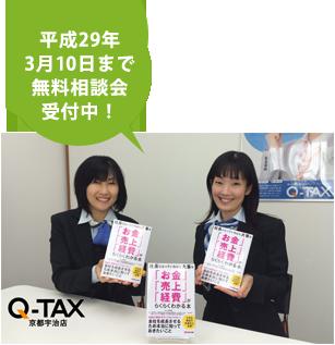 平成28年12月28日まで無料相談会受付中!