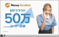 突撃!MFクラウド会計 TVCM