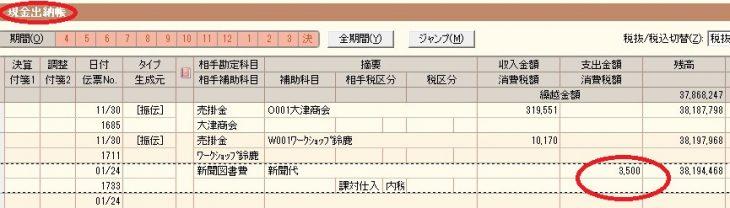 yayoi001