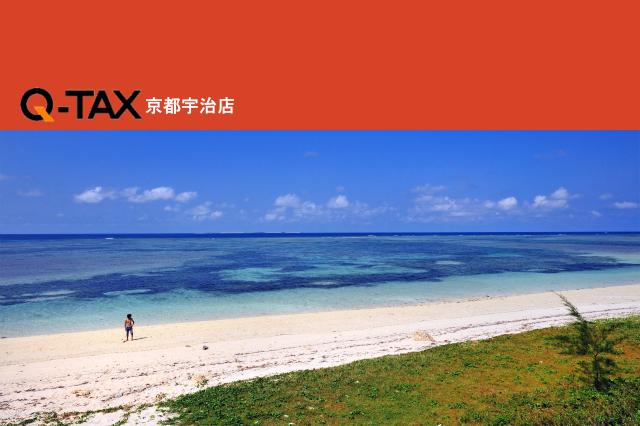 beach_qtax.or