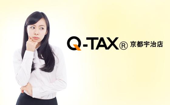 when_qtax