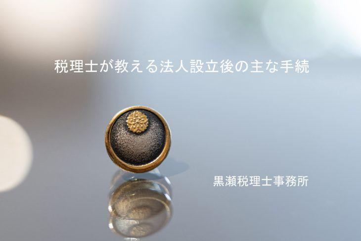法人設立 京都 宇治市 黒瀬税理士事務所