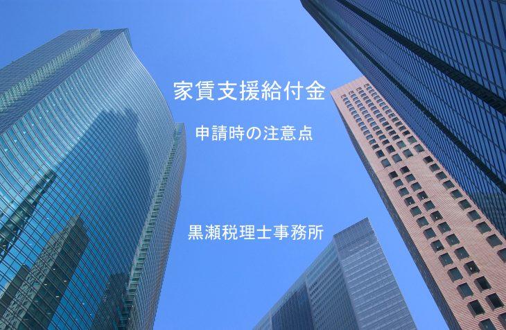 家賃支援給付金 申請時の注意点 京都 宇治市 黒瀬税理士事務所