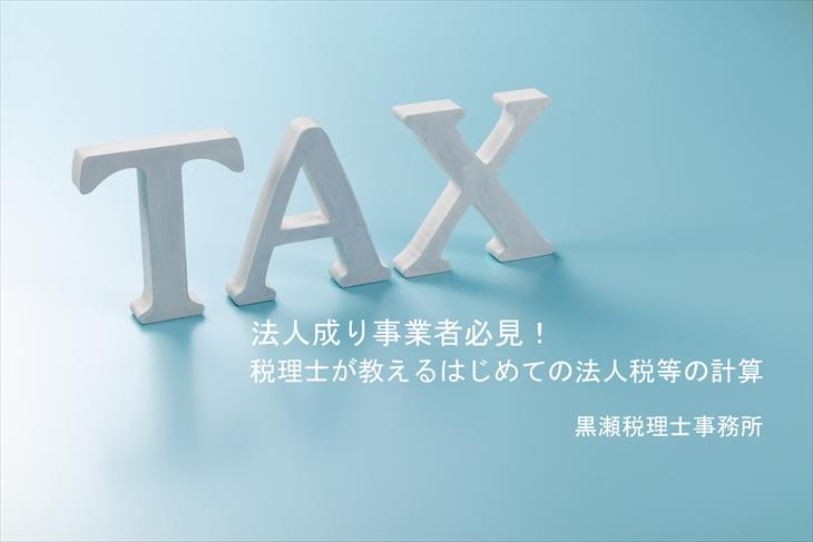 法人成り 税理士 法人税等