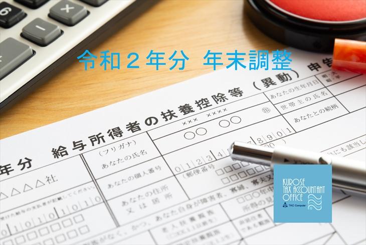年末調整 令和2年分 所得税