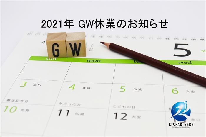 2021年GW休業のお知らせ ケイ・アイ&パートナーズ税理士法人