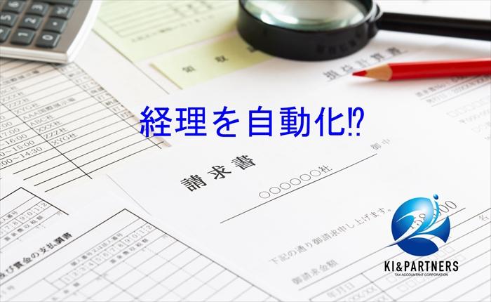 経理を自動化 ケイ・アイ&パートナーズ税理士法人