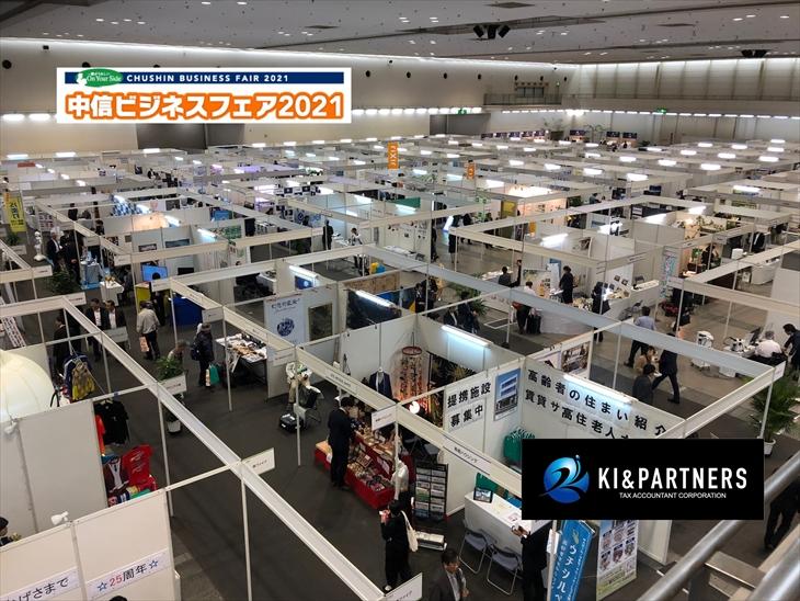 中信ビジネスフェア2021